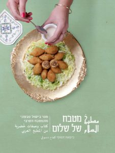 """הספר """"מטבח של שלום"""""""