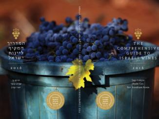 כריכת המדריך המקיף ליינות ישראל