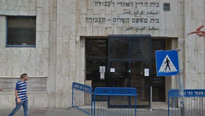 בית הדין האזורי לעבודה בתל אביב