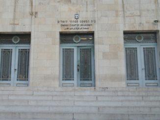 בית המשפט המחוזי בירושלים, צילום: הרשות השופטת
