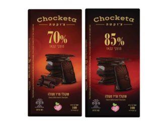 """שוקולד צ'וקטה במארז חדש. צילום: יח""""צ"""