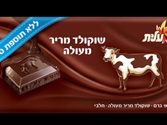 שוקולד ללא תוספת סוכר של עלית-שטראוס. צילום מסך