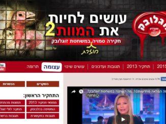 הסמליל של זוגלובק באתר העמותה. צילום מסך