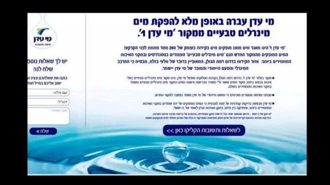 מי עדן - הודעה על השינוי באתר החברה. צילום מסך