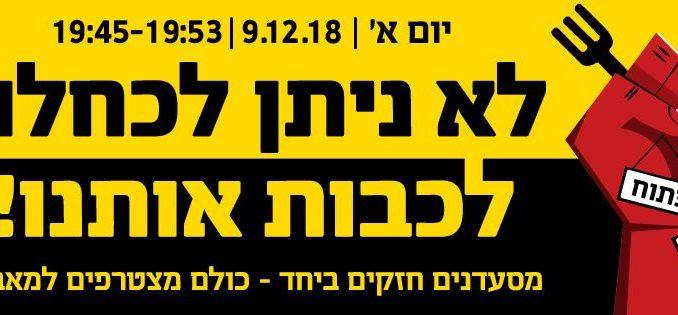 שלט המחאה של מאבק המסעדנים