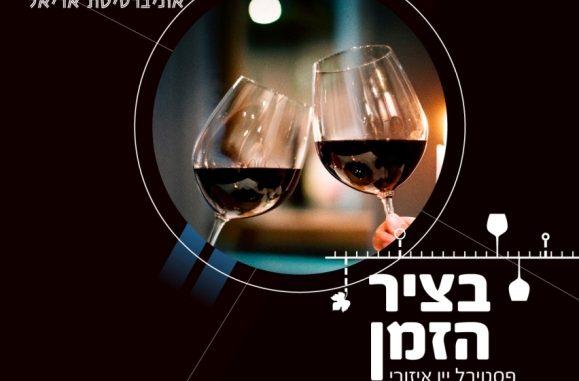 הזמנה לפסטיבל היין בציר הזמן