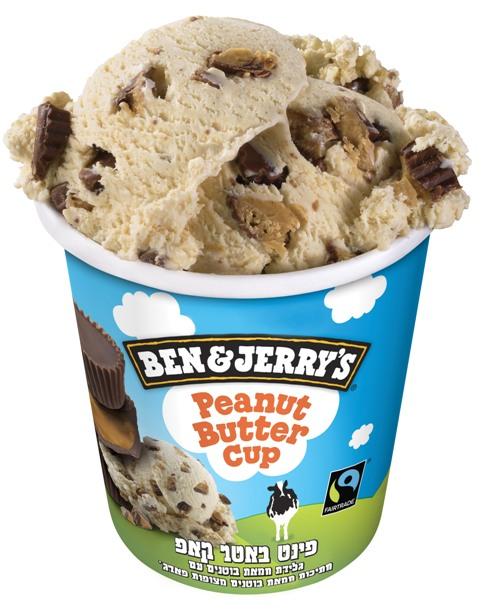 """גלידת פינט באטר קאפ. צילום: יח""""צ"""